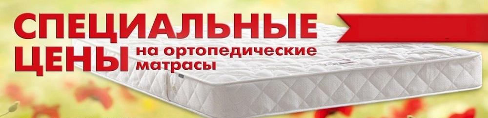 специальные цены на матрацы (рекламный банер)